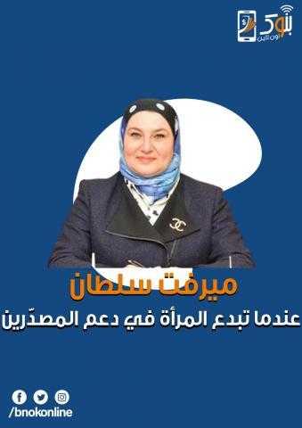 ميرفت سلطان..عندما تبدع المرأة في دعم المصدّرين