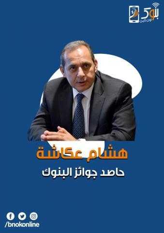 هشام عكاشة..حاصد جوائز البنوك