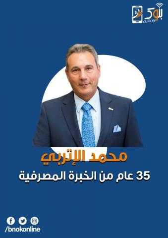 محمد الإتربى..35 عاماً من الخبرة المصرفية