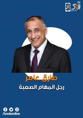 طارق عامر..رجل المهام الصعبة