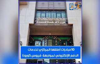 10 مبادرات اطلقها البنك المركزي لخدمات الدفع الإلكتروني لمواجهة فيروس كورونا