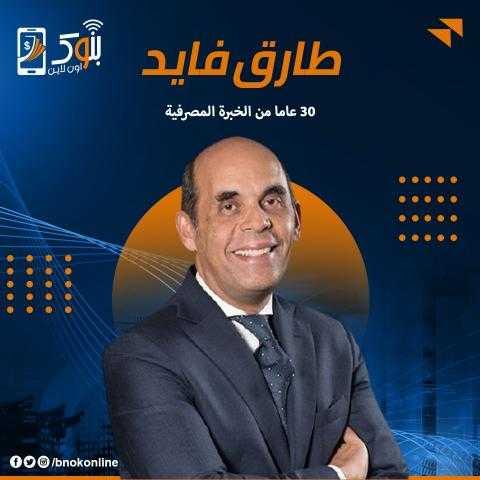 طارق فايد..30 عاما من الخبرة المصرفية