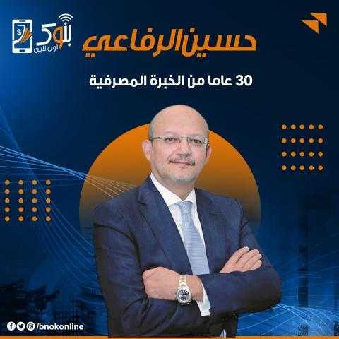 حسين الرفاعي .. 30 عاما من الخبرة المصرفية