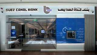 بنك قناة السويس.. 40 عاماً من الريادة في القطاع المصرفي