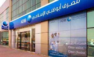 وظيفة جديدة لمصرف  أبو ظبي الإسلامي تعرف علي شروط الإلتحاق بها