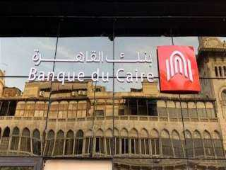 احصل علي قرض السيارة من بنك القاهرة بهذه الخطوات