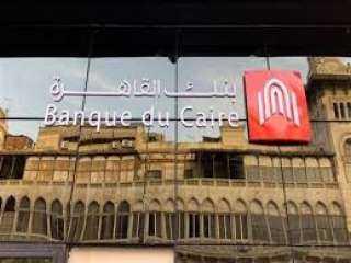 بنك القاهرة  يقدم 20 خدمة لعملائه من خلال الموبايل بانكج