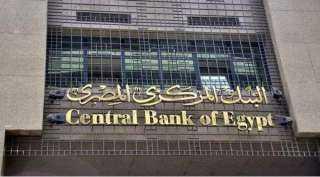 البنك المركزى يقرر تثبيت أسعار الفائدة عند 8.25% للإيداع و9.25% للإقراض