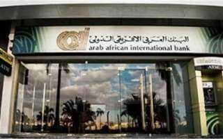 تعرف علي مزايا حساب توفير جولدن من البنك العربي الأفريقي