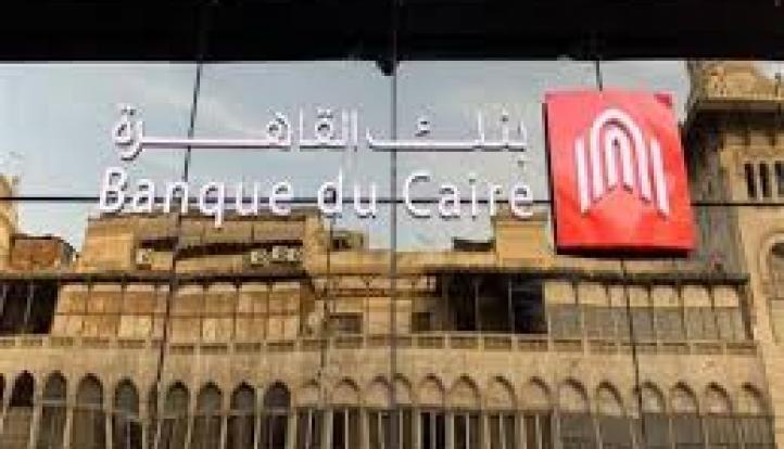 زيادة 60٪ في عدد العملاء المشتركين في خدمات الإنترنت والموبايل البنكي ببنك القاهرة