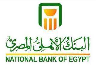 استعلم علي رصيدك بالبنك الاهلي المصري بهذه الخطوات