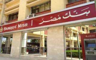 """بنك مصر أول بنك يقدم نظام إدارة المدفوعات والتحصيل لقطاع التعليم في السوق  المصري بشكل رقمي بالشراكة مع منصة """" كليك إت"""""""