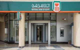 البنك الأهلي المصري: يعتمد يناير بداية للعام المالي بدلاً من يوليو
