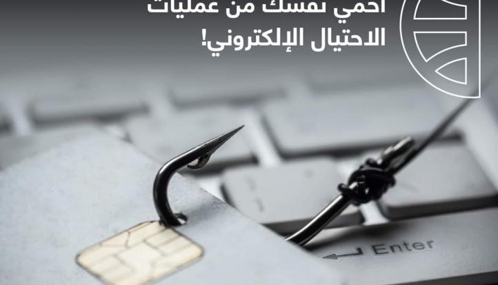 بنك CIB يحذر من الإفصاح عن أي معلومات شخصية دون التأكد من أنها للبنك