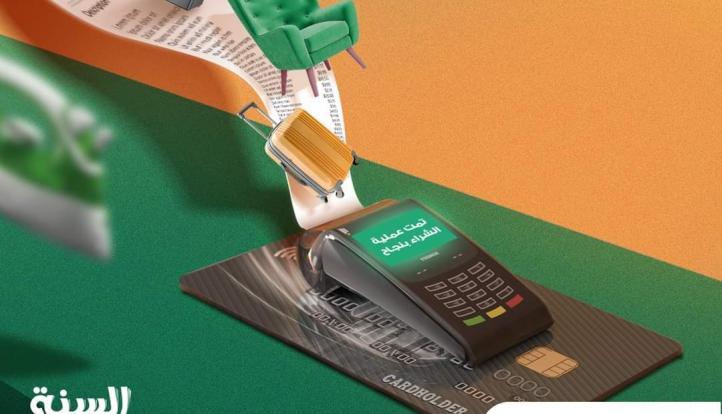 البنك الأهلي المصري يعلن عن إمكانية الحصول على 5000 عند صرف 1000 من البطاقة الائتمانية
