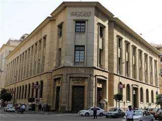 البنك المركزي يعلن عن وظائف جديدة.. تعرف على المؤهلات والشروط المطلوبة