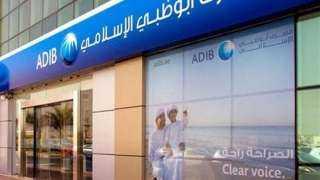 وظيفة جديدة بمصرف أبو ظبي الإسلامي