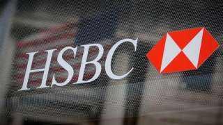 وظيفة جديدة في بنك HSBC