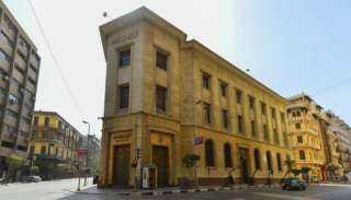 البنك المركزي يطرح سندات خزانة بقيمة 10.5 مليار جنيه.. اليوم