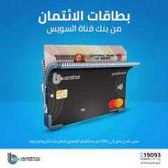 أنواع ومزايا بطاقات ائتمان بنك قناة السويس