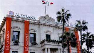 وظيفة جديدة ببنك الإسكندرية ..تعرف على الشروط