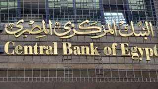 البنك المركزي يطرح أذون خزانة بقيمة 18 مليار جنيه اليوم
