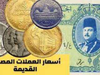 لمحبي جمع العملات ..تعرف على قائمة أسعار العملات  المصرية القديمة