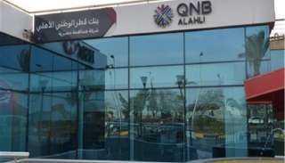 بدون تحويل راتب..تفاصيل الحصول علىالقرض الشخصي من بنك QNB الأهلي