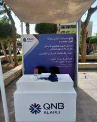 بالصور بنك QNB الأهلي يتواجد في عدد من الجامعات للترويج لمبادرة الشمول المالي