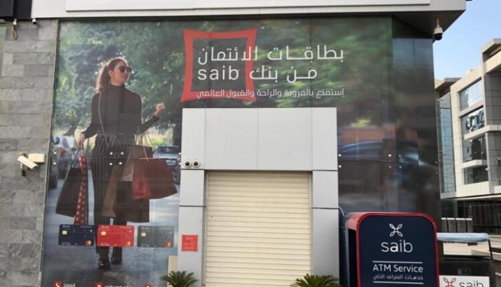 فائدة تصل لـ6.5%.. مزايا حساب التوفير الإسلامي من بنك Saib